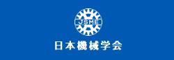 日本機械学会